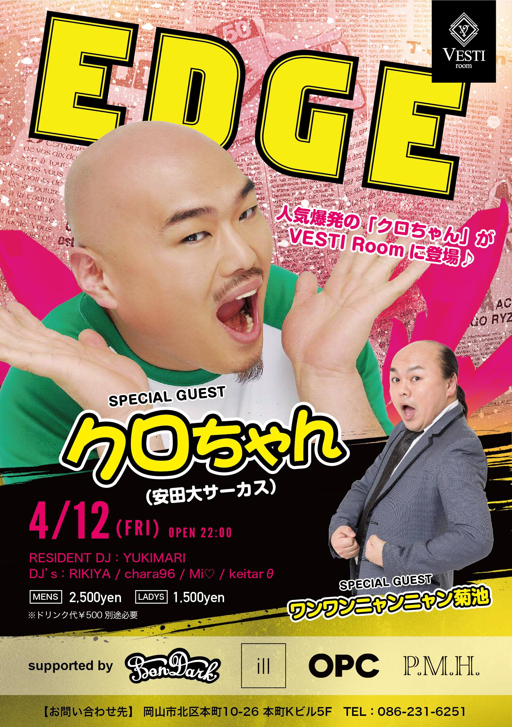 EDGE~SPECIAL GUEST クロちゃん~