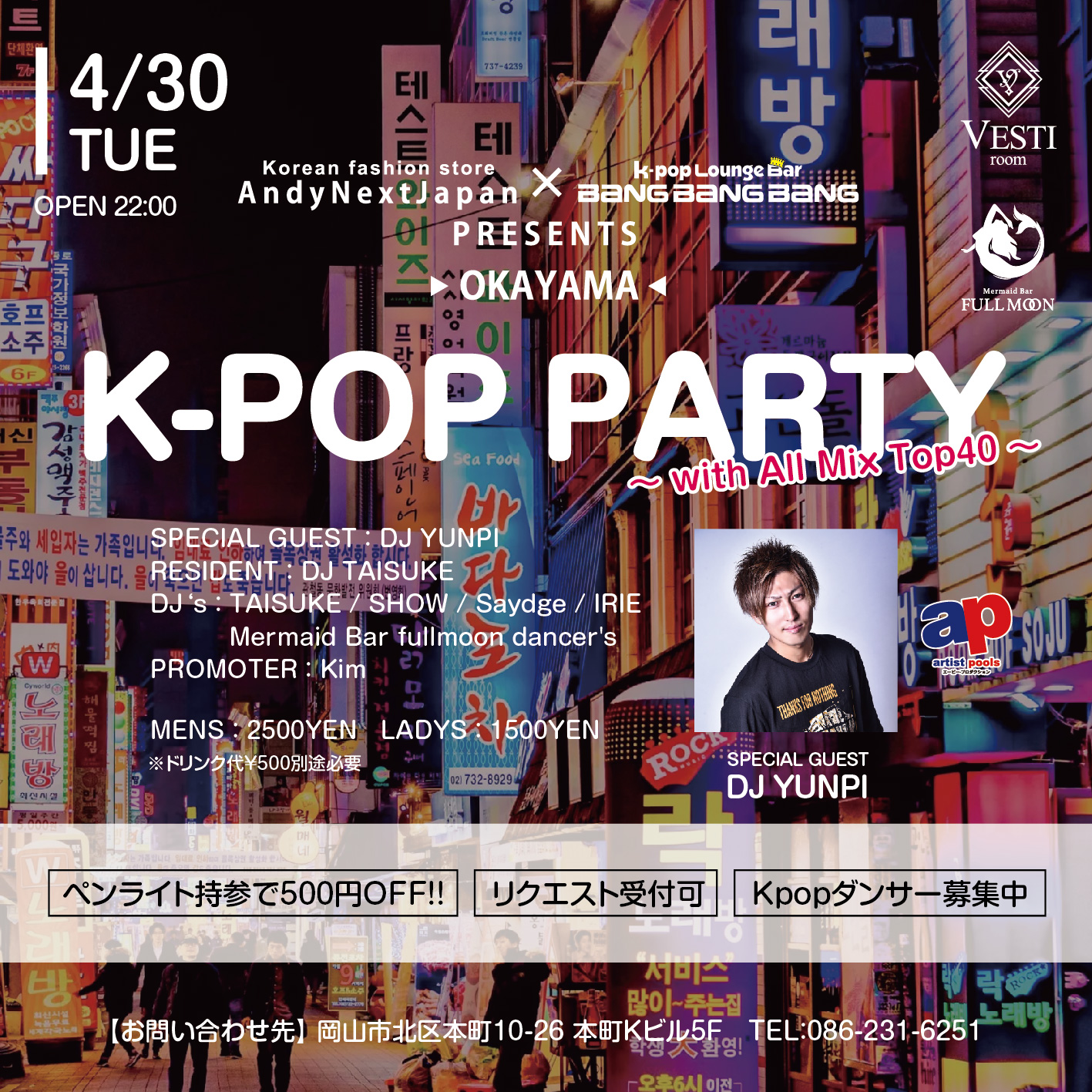 K-POP OARTY~Night Version with All Mix~