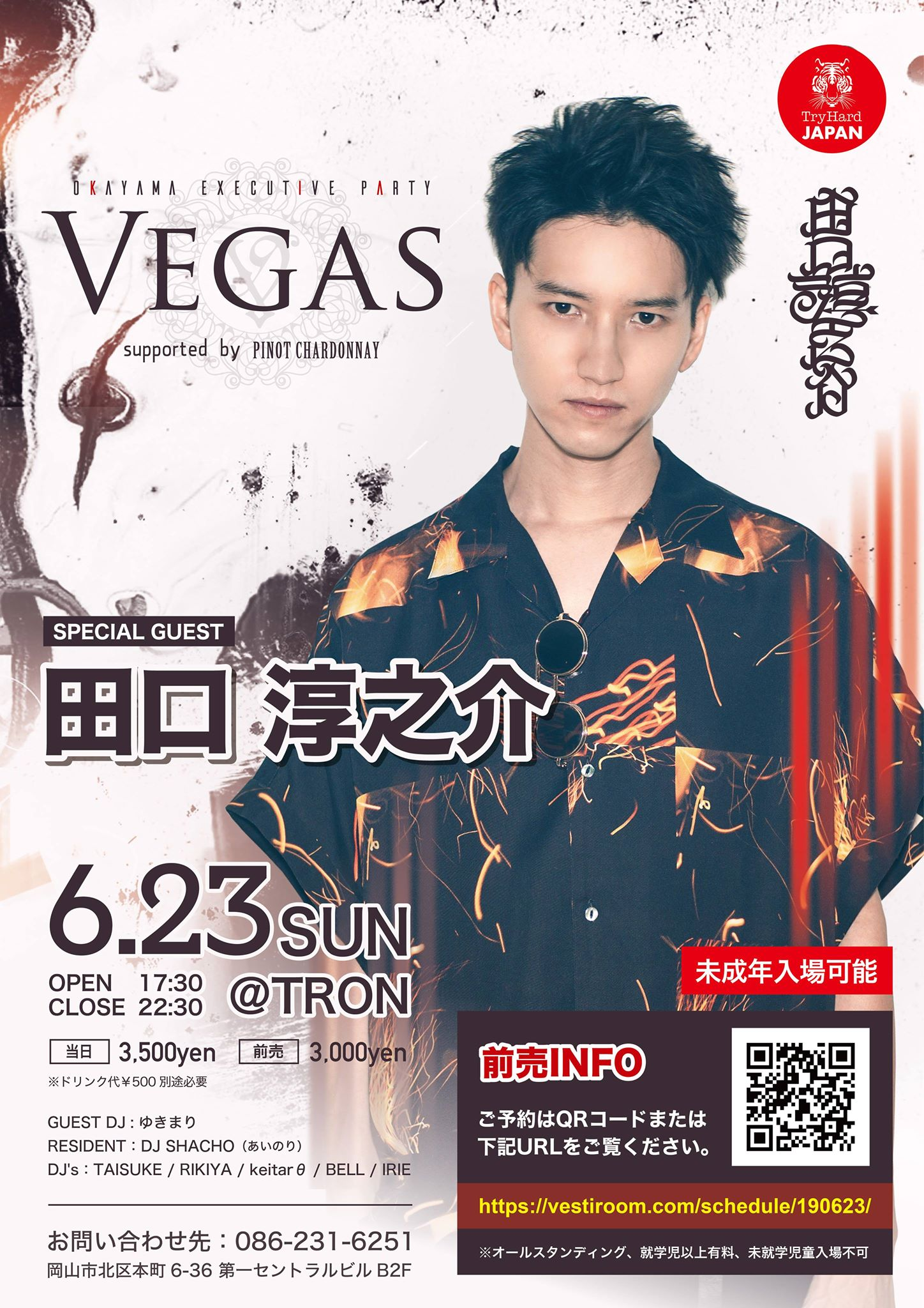 VEGAS ~Special Guest 田口淳之介~
