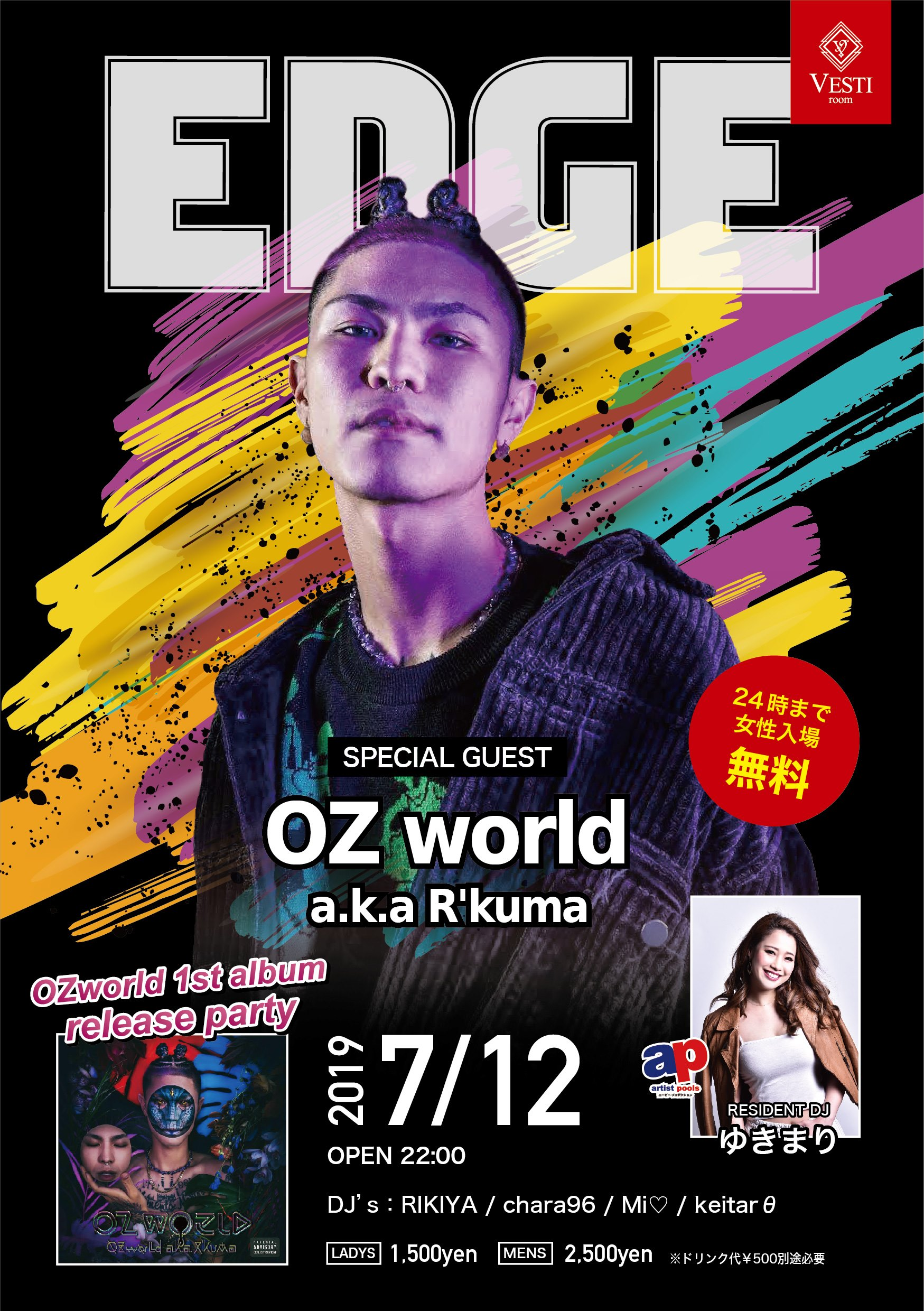 EDGE ~Special Guest OZ World~