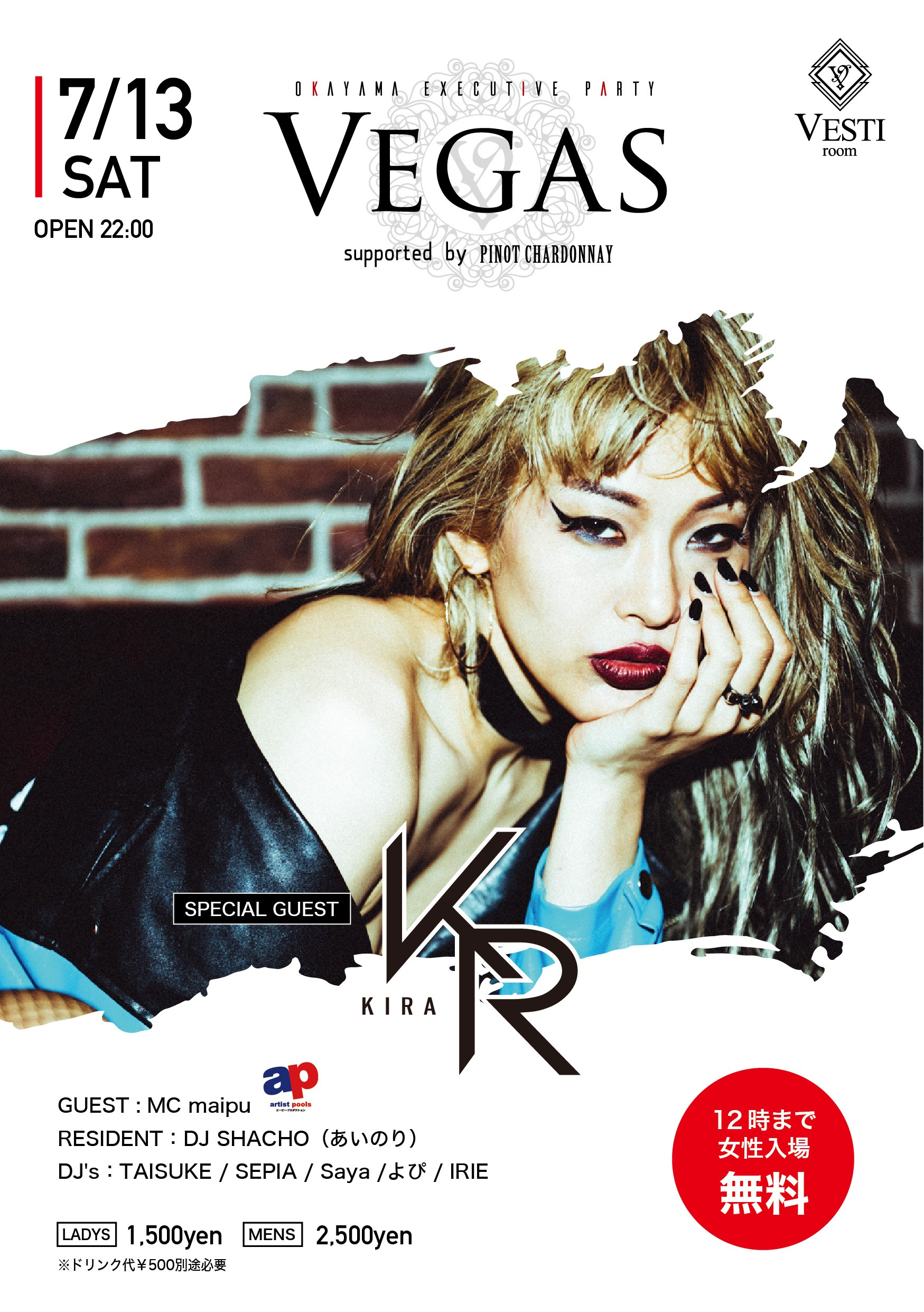VEGAS ~special guest KIRA~