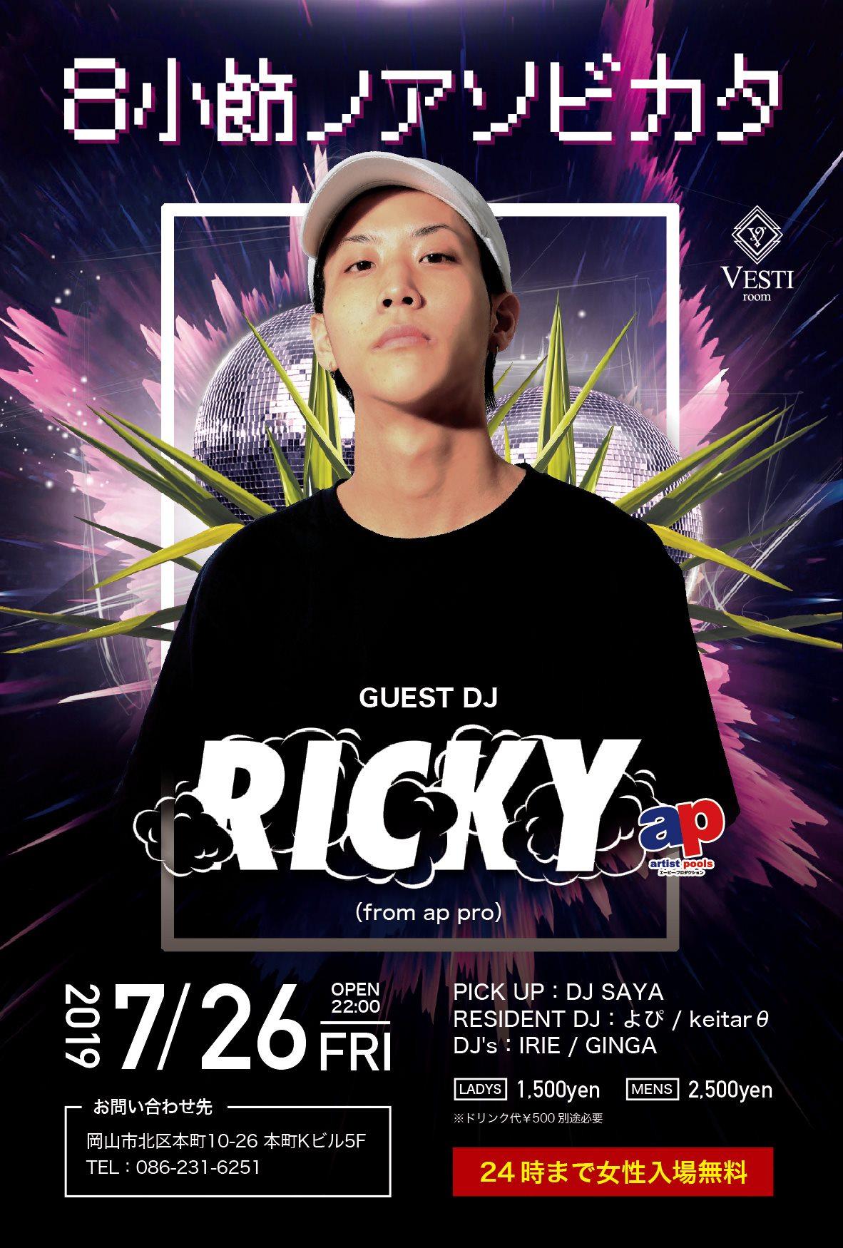 8小説ノアソビカタ~Guest DJ :  RICKY~