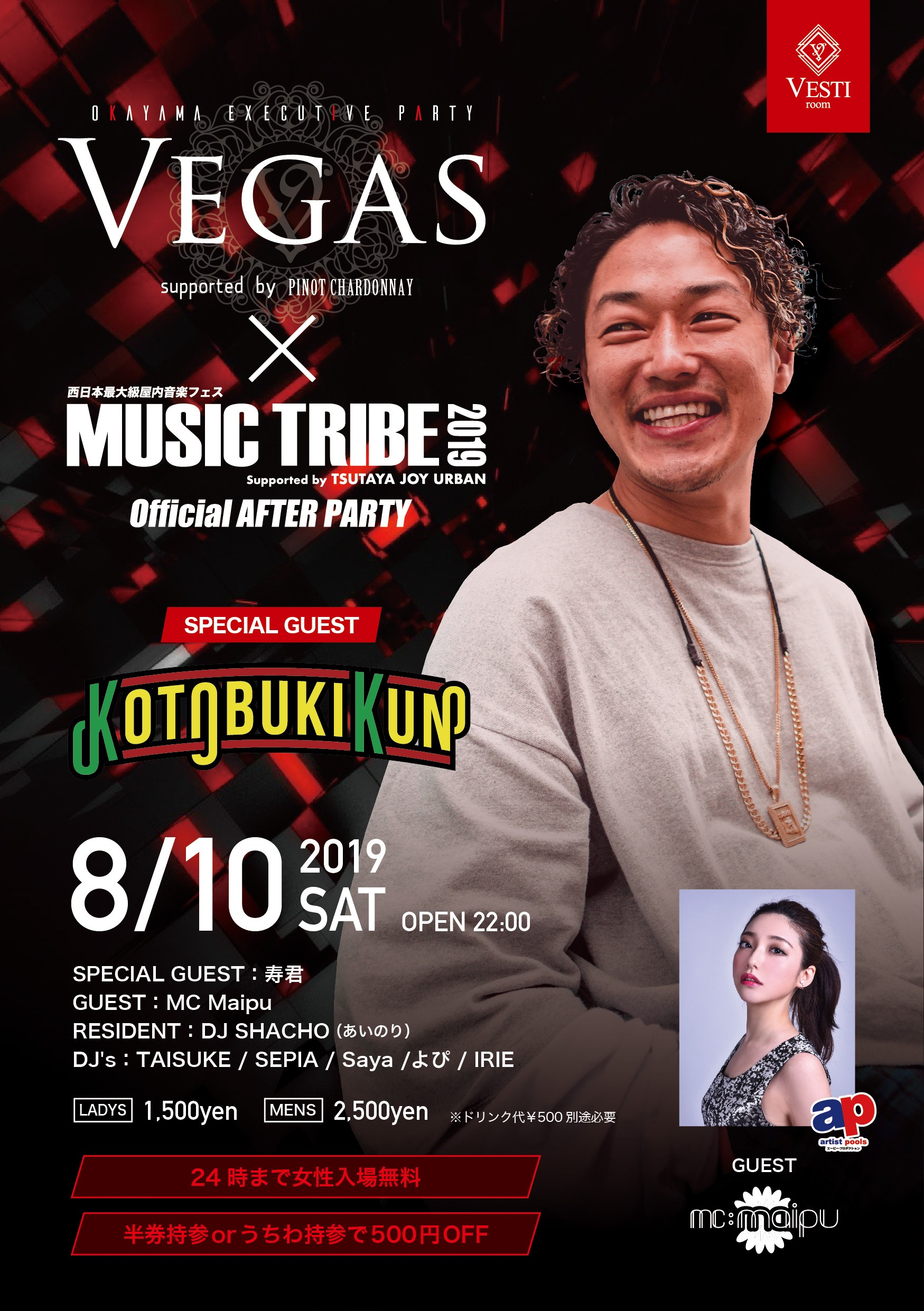 VEGAS 〜special guest 寿君〜