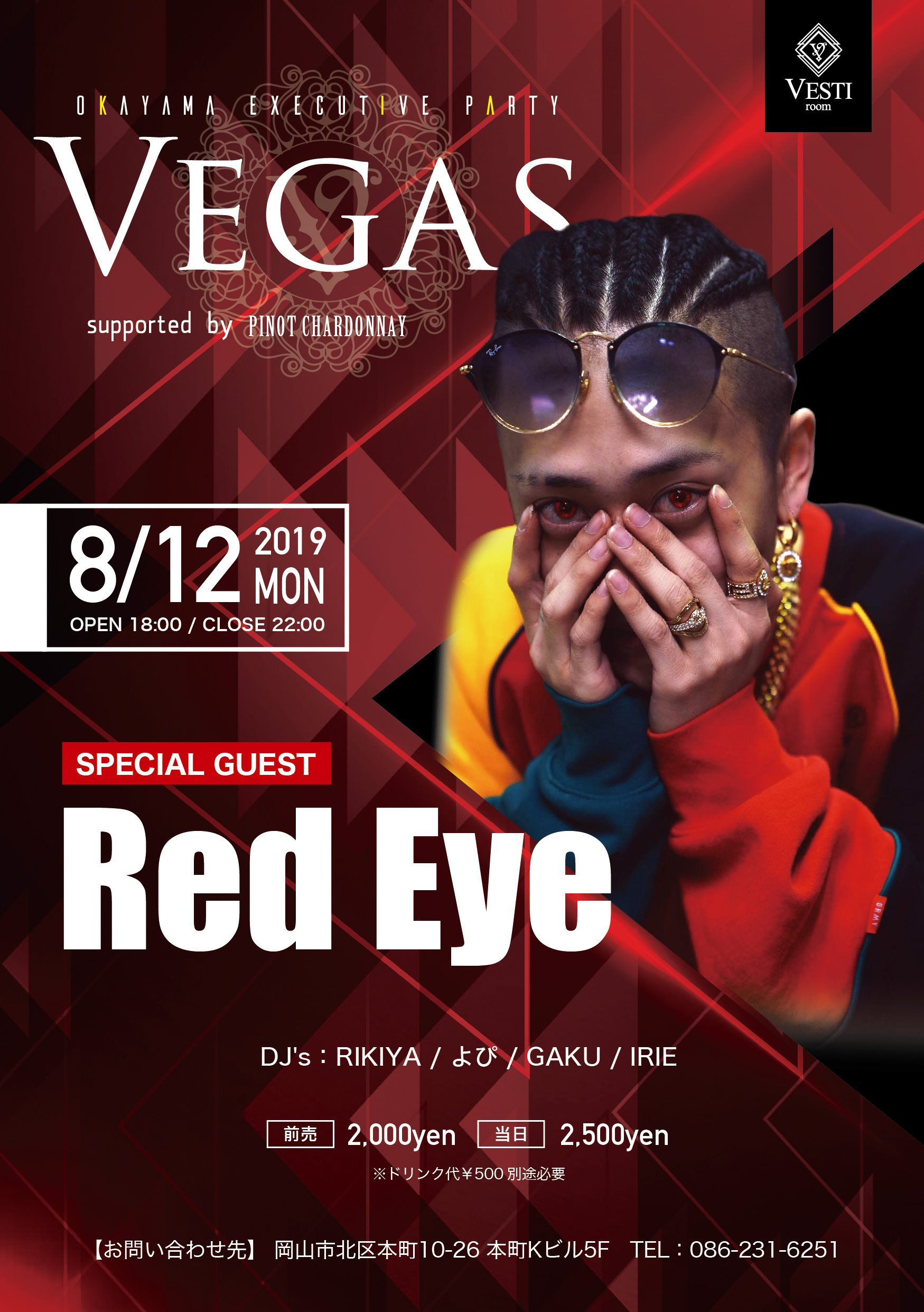 VEGAS〜special guest RED EYE〜