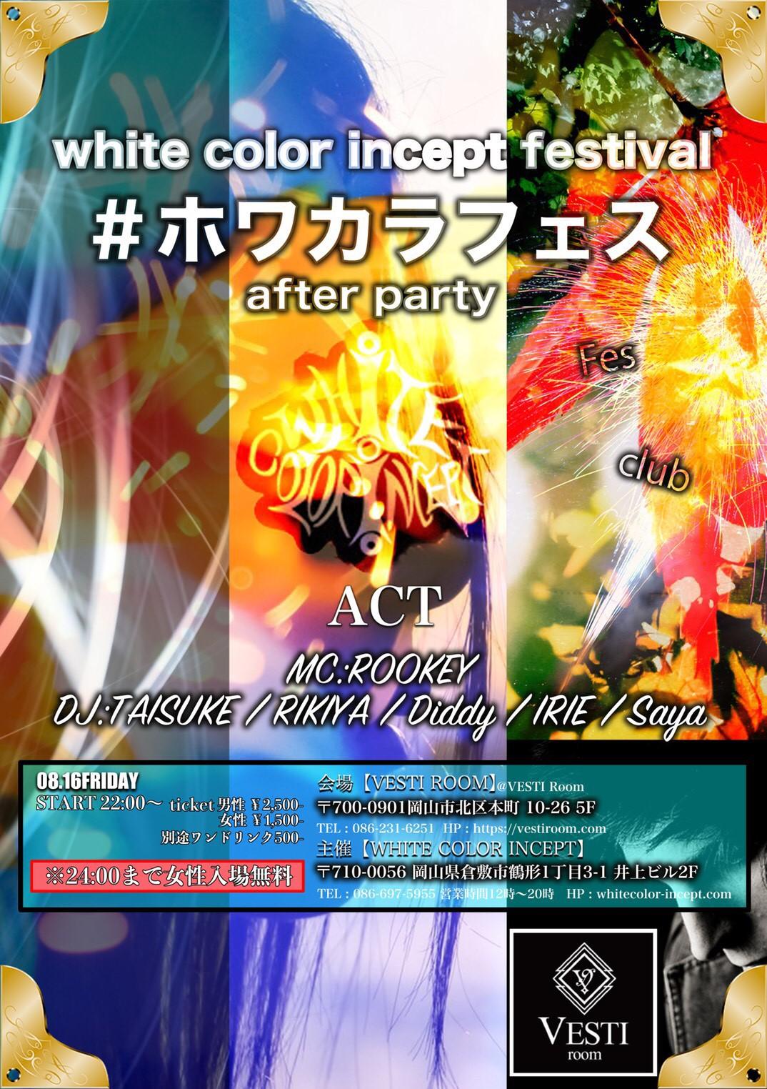 #ホワカラフェス ~After Party~