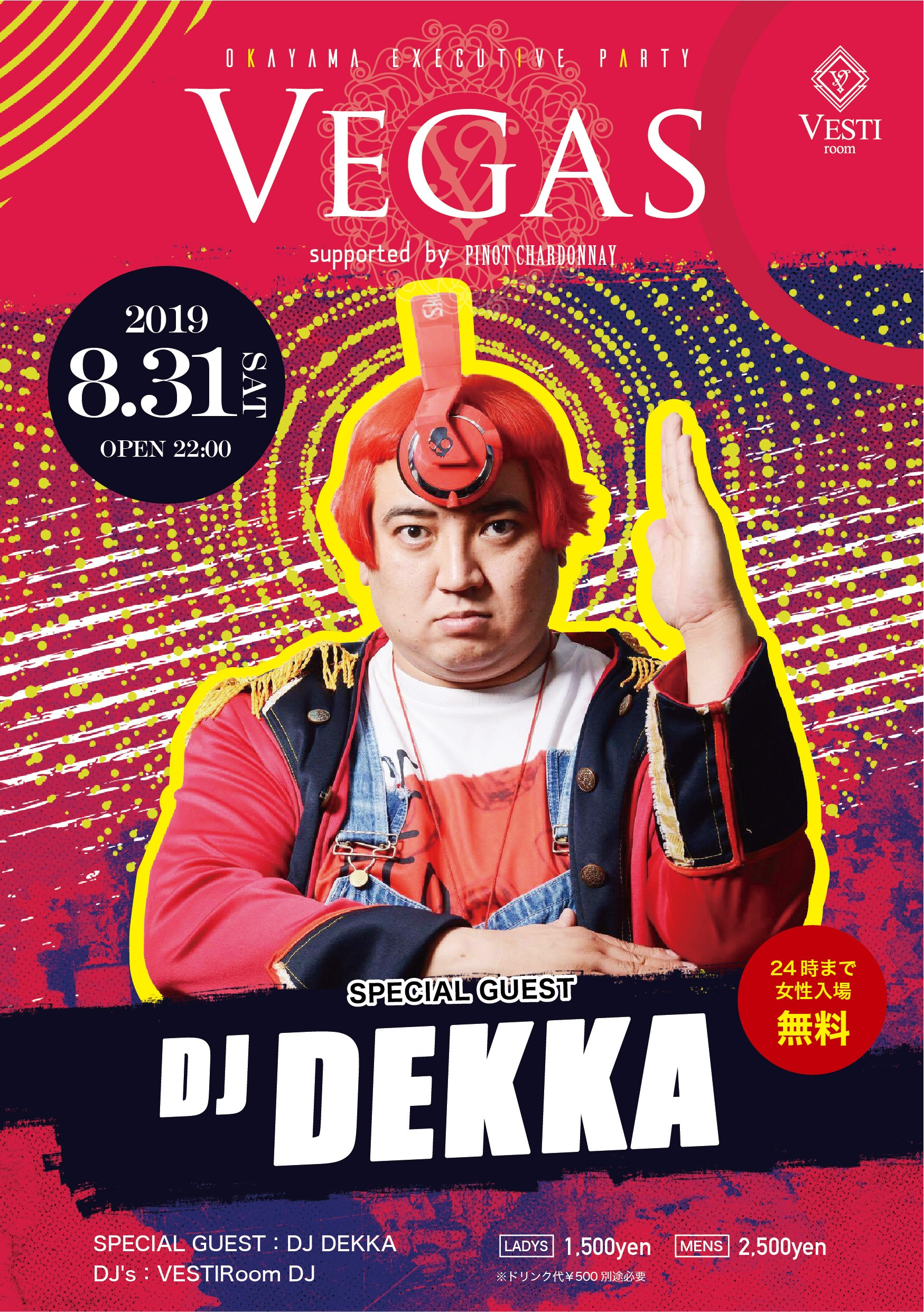 VEGAS ~special guest デッカチャン~