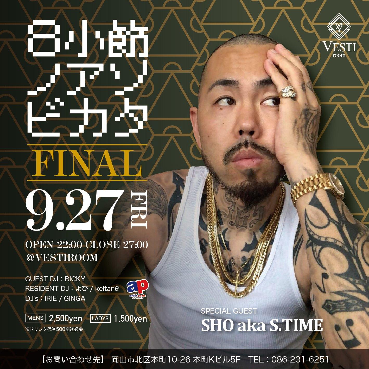 8小説ノアソビカタ 〜SHO aka S.TIME〜