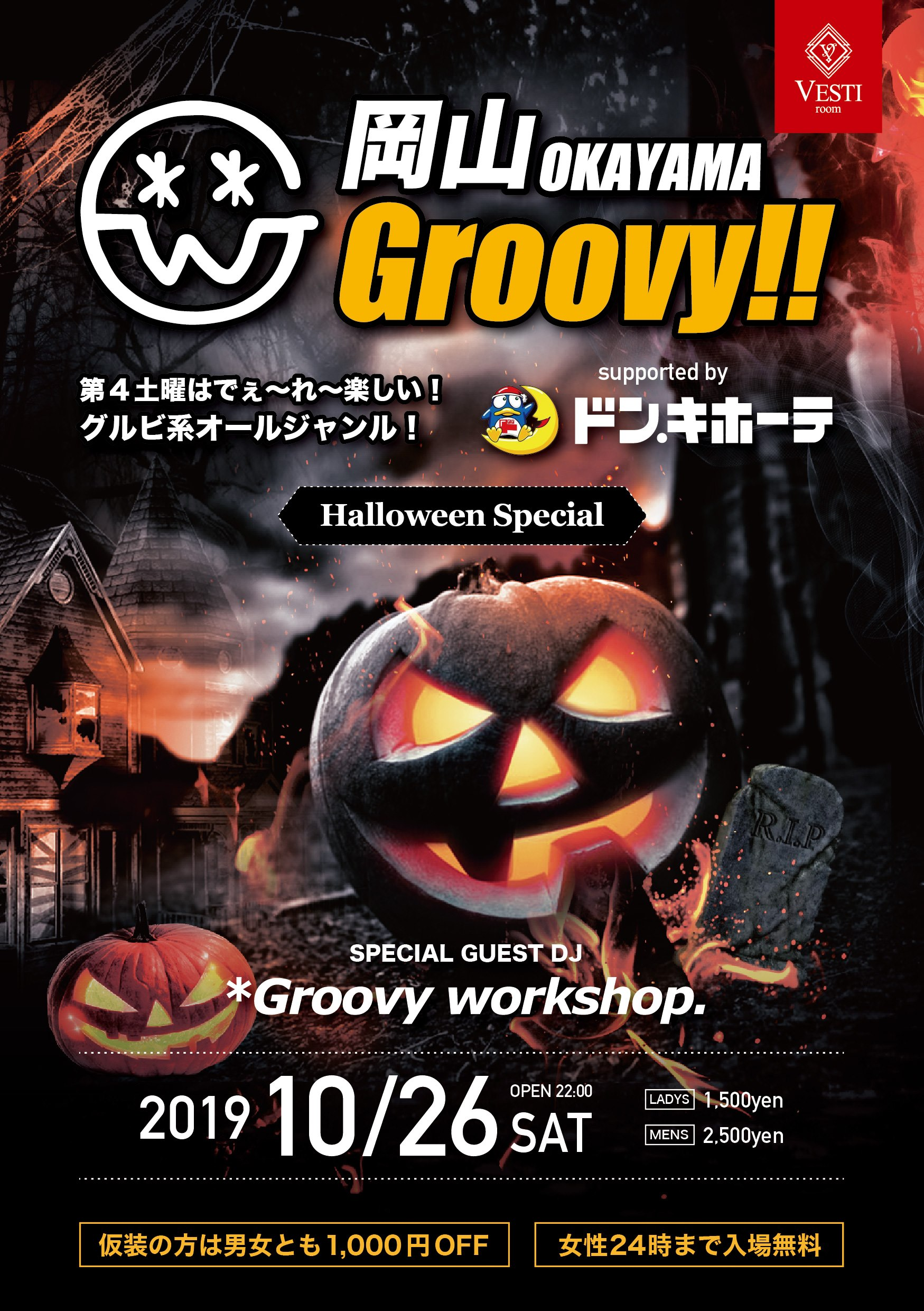 岡山Groovy!! ~HALLOWEEN PARTY ~