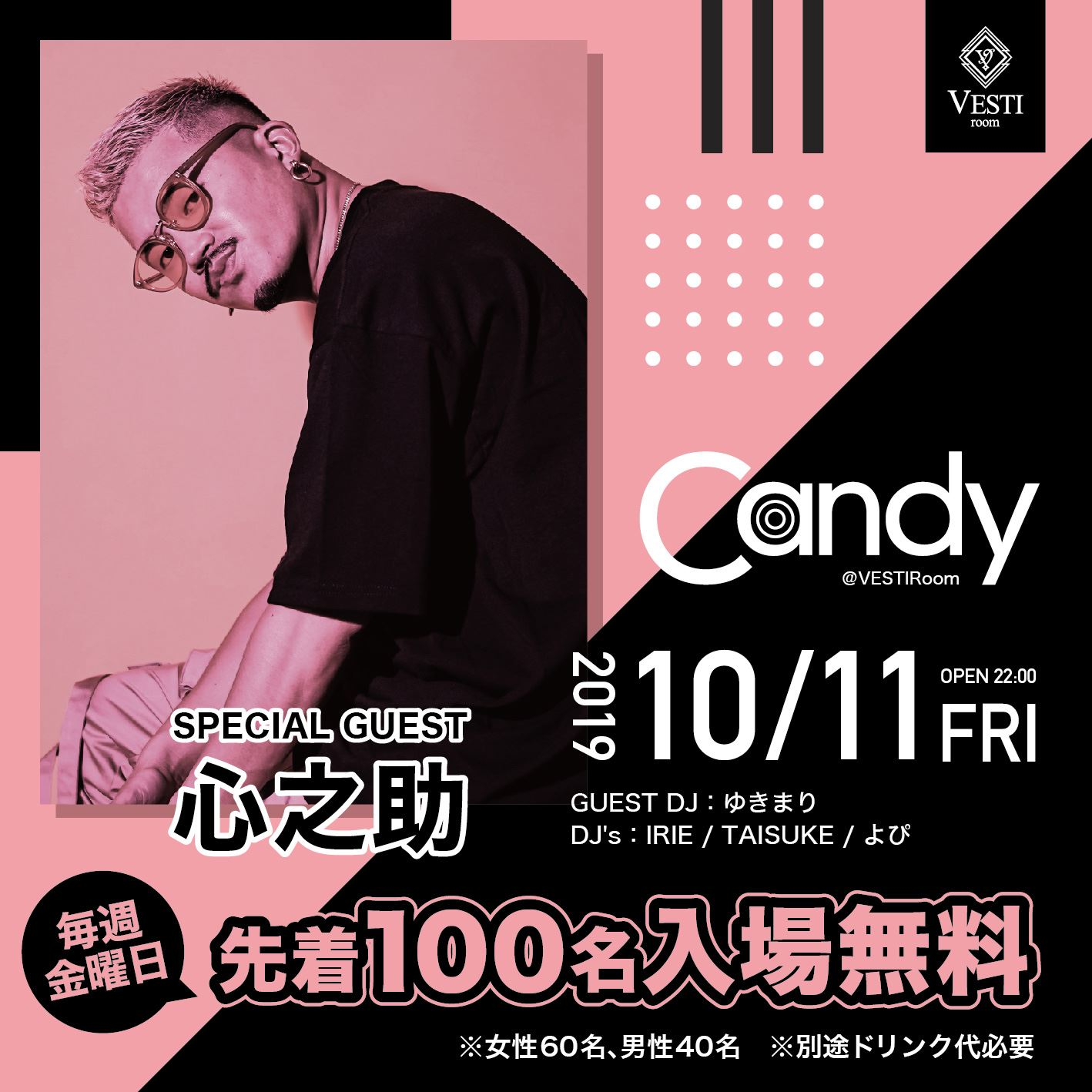 CANDY ~SPECIAL GUEST 心之助 ~