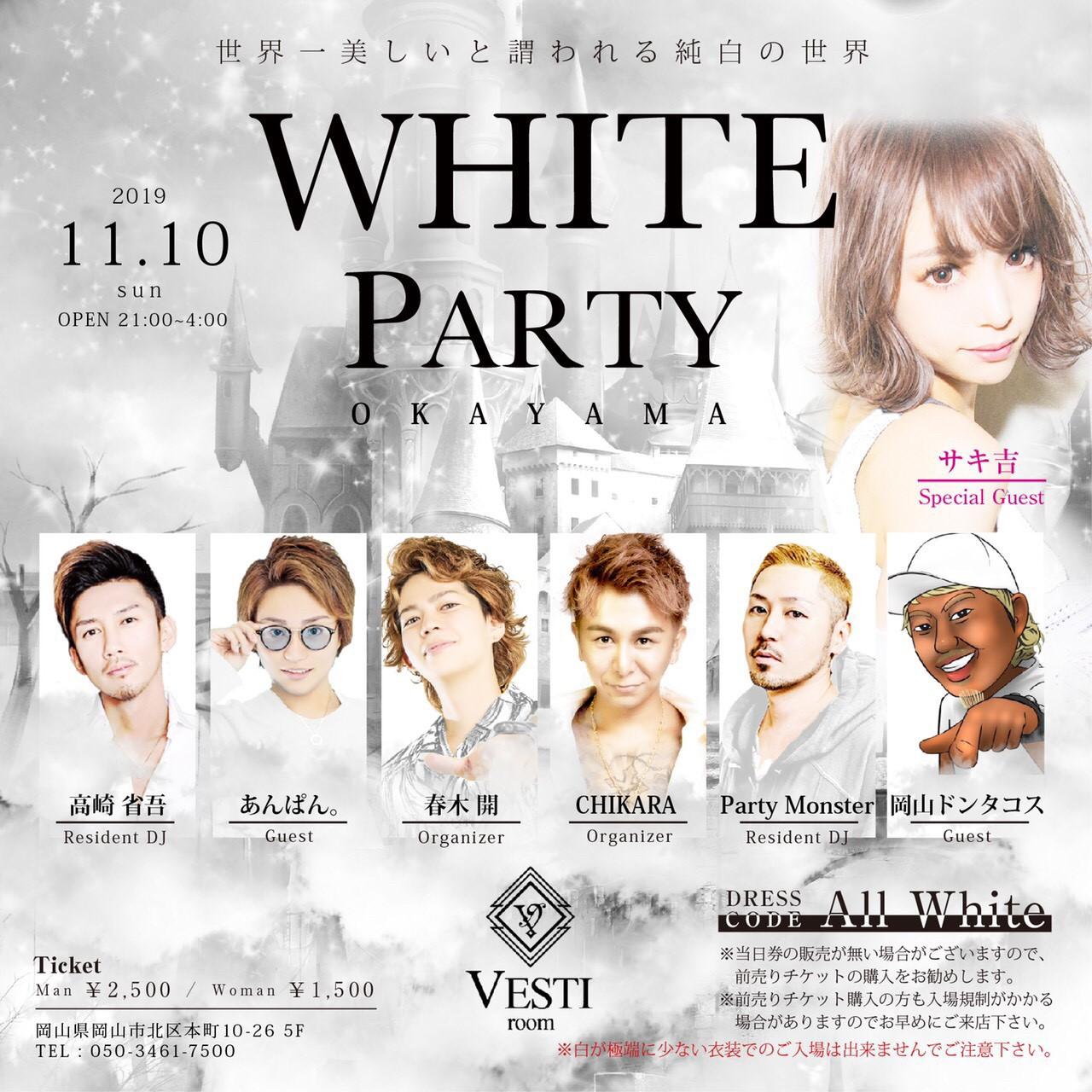 WHITE PARTY OKAYAMA