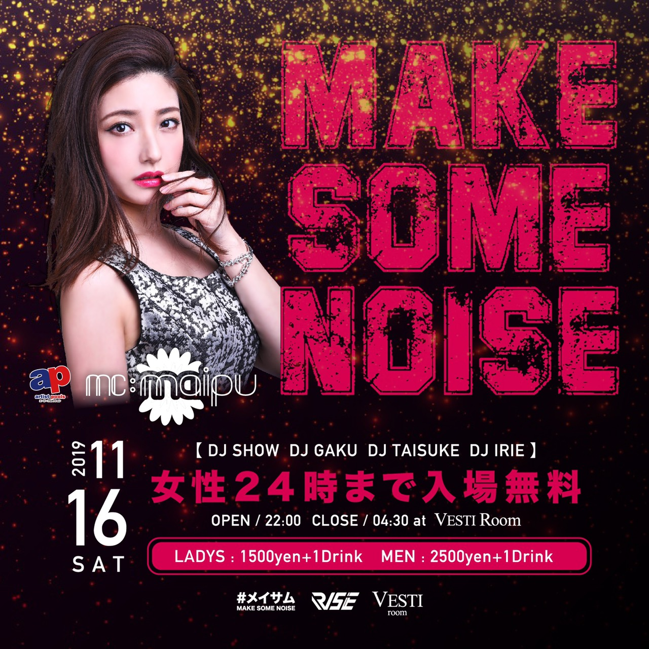 #メイサム MAKE SOME NOISE