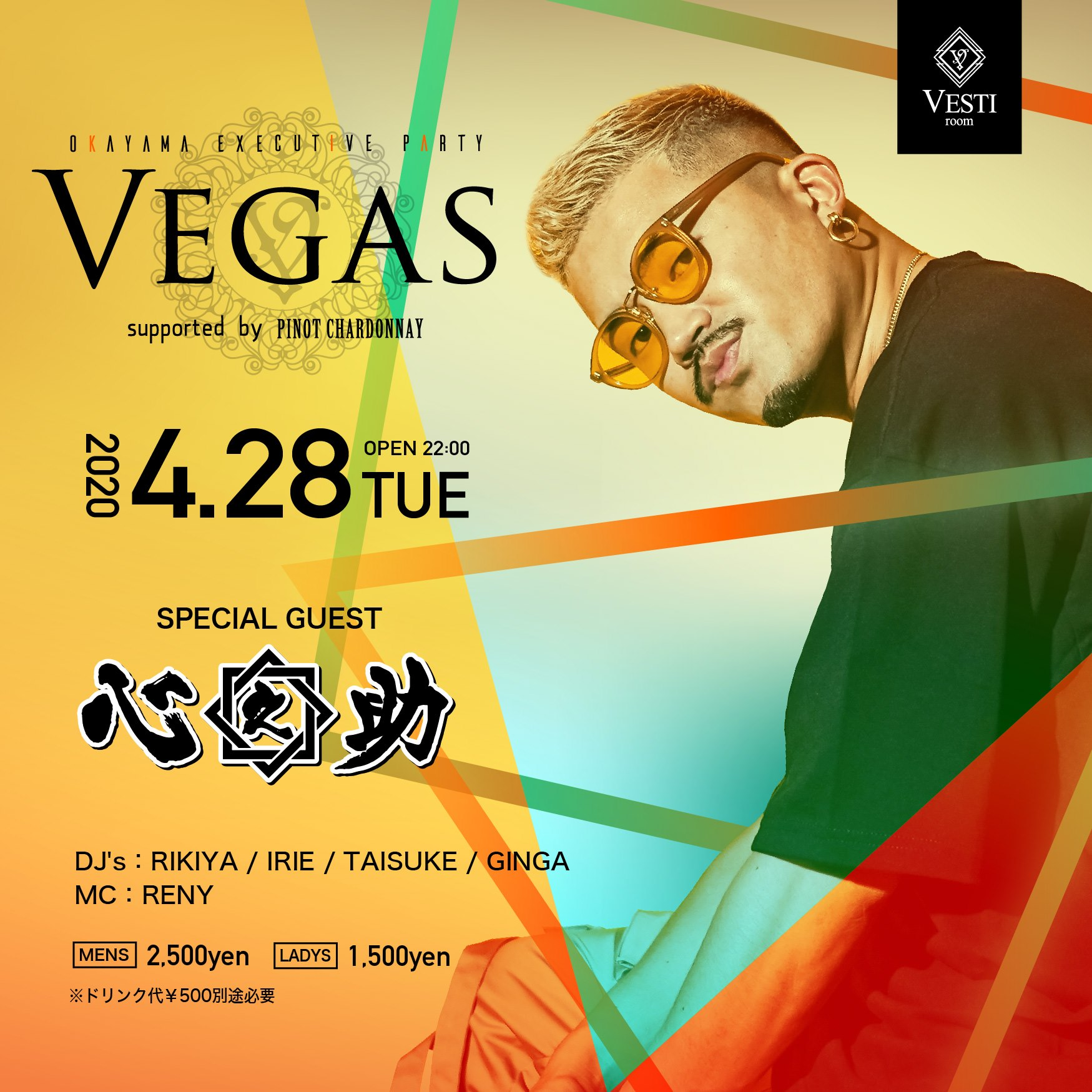 VEGAS ~SPECIAL GUEST 心乃助~