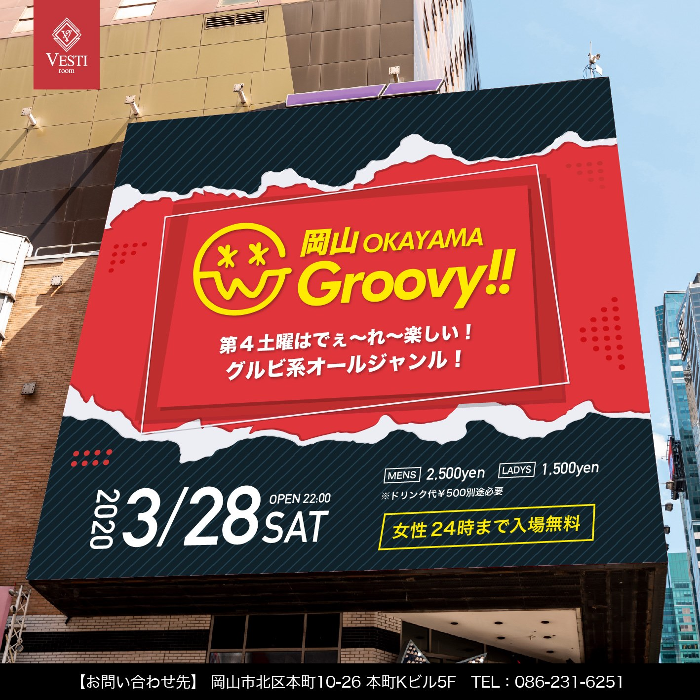 岡山Groovy!! ~Guest : DJ *Groovy workshop.~