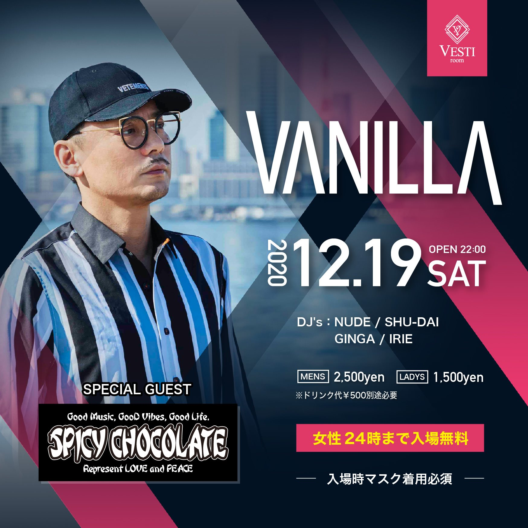 VANNILA ~SP GUEST : SPICY CHOCOLATE~