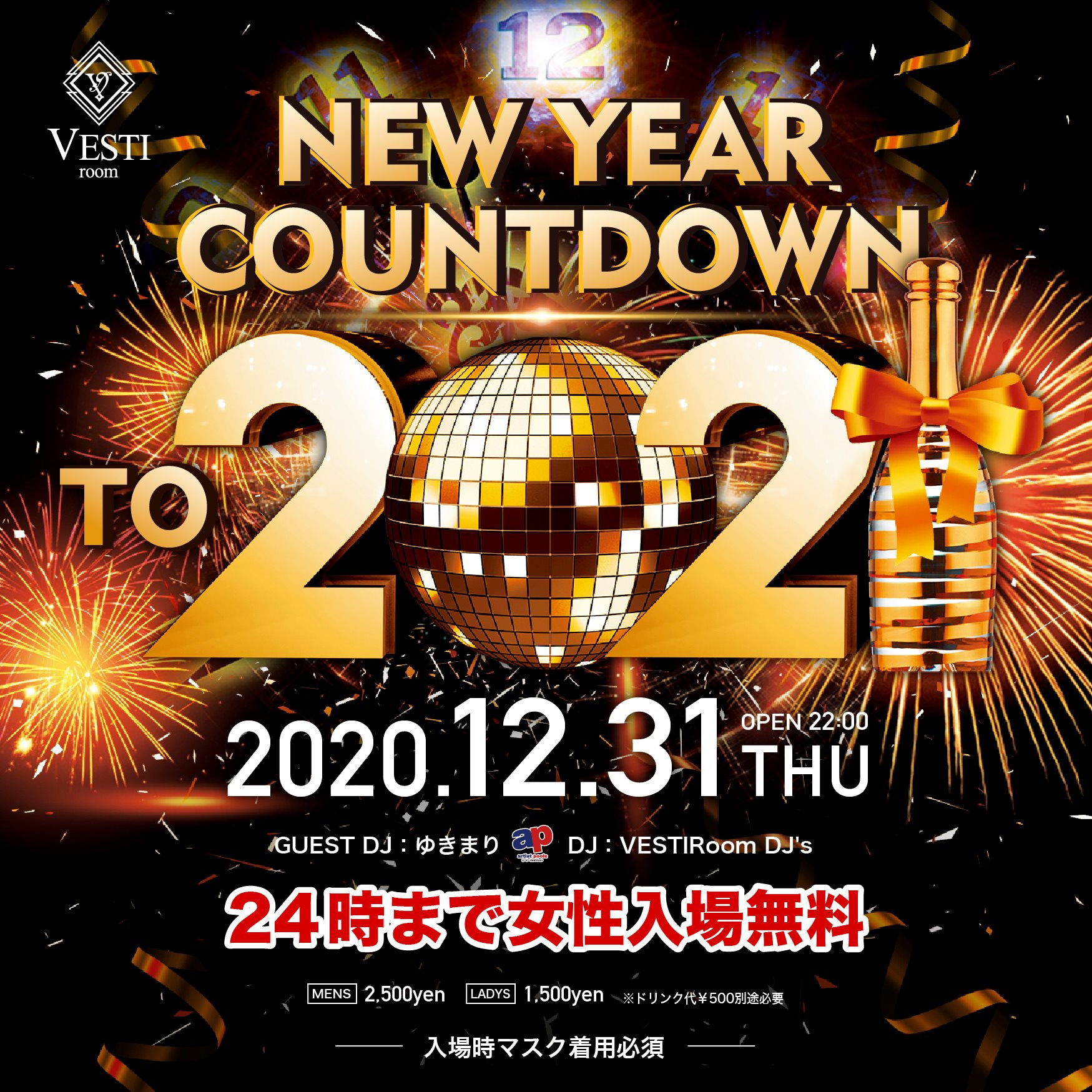 NEW YEAR COUNDDOWN PARTY