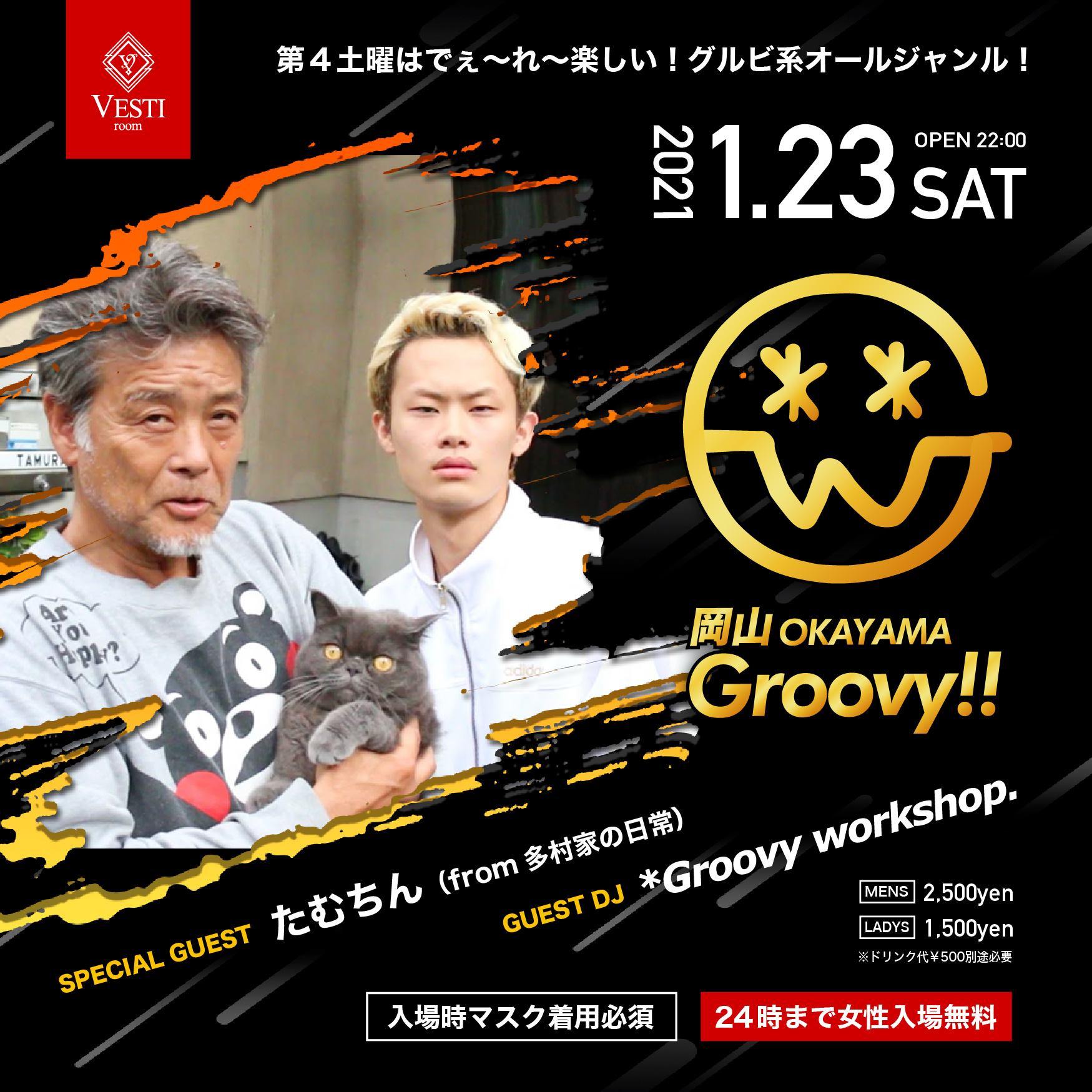 [ 出演延期 通常営業は致しています ] 岡山Groovy!! ~Guest : DJ *Groovy workshop.~