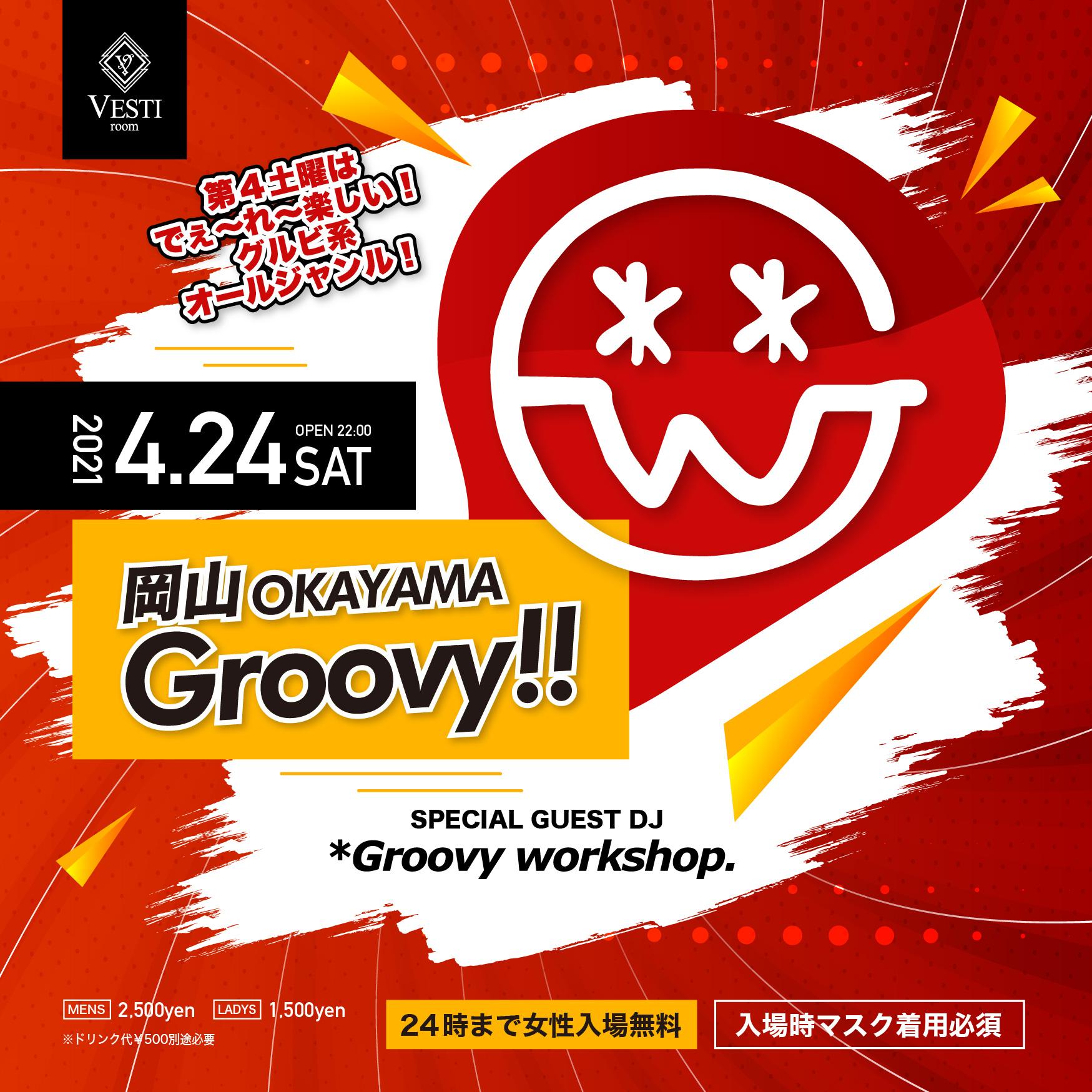 岡山Groovy!! ~Guest : DJ *Groovy workshop.~ 24時まで女性入場無料