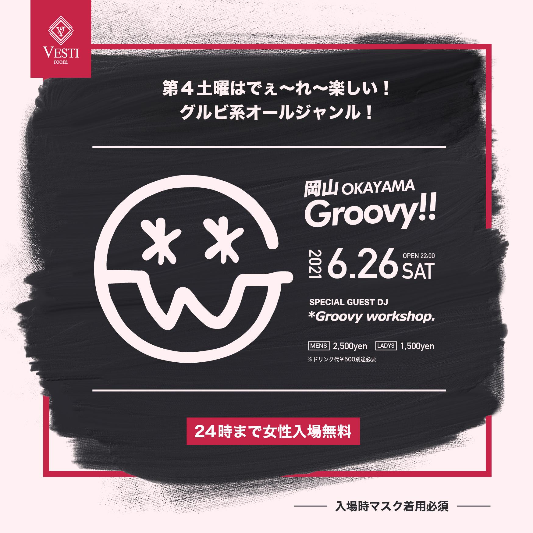 [ 時短営業要請に従い臨時休業させていただきます ] 岡山Groovy!! ~Guest : DJ *Groovy workshop.~