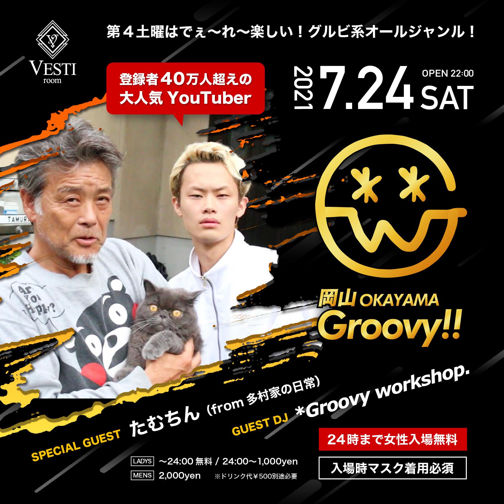 岡山Groovy!! ~SP Guest たむちん & DJ *Groovy workshop.~ 24時まで女性入場無料