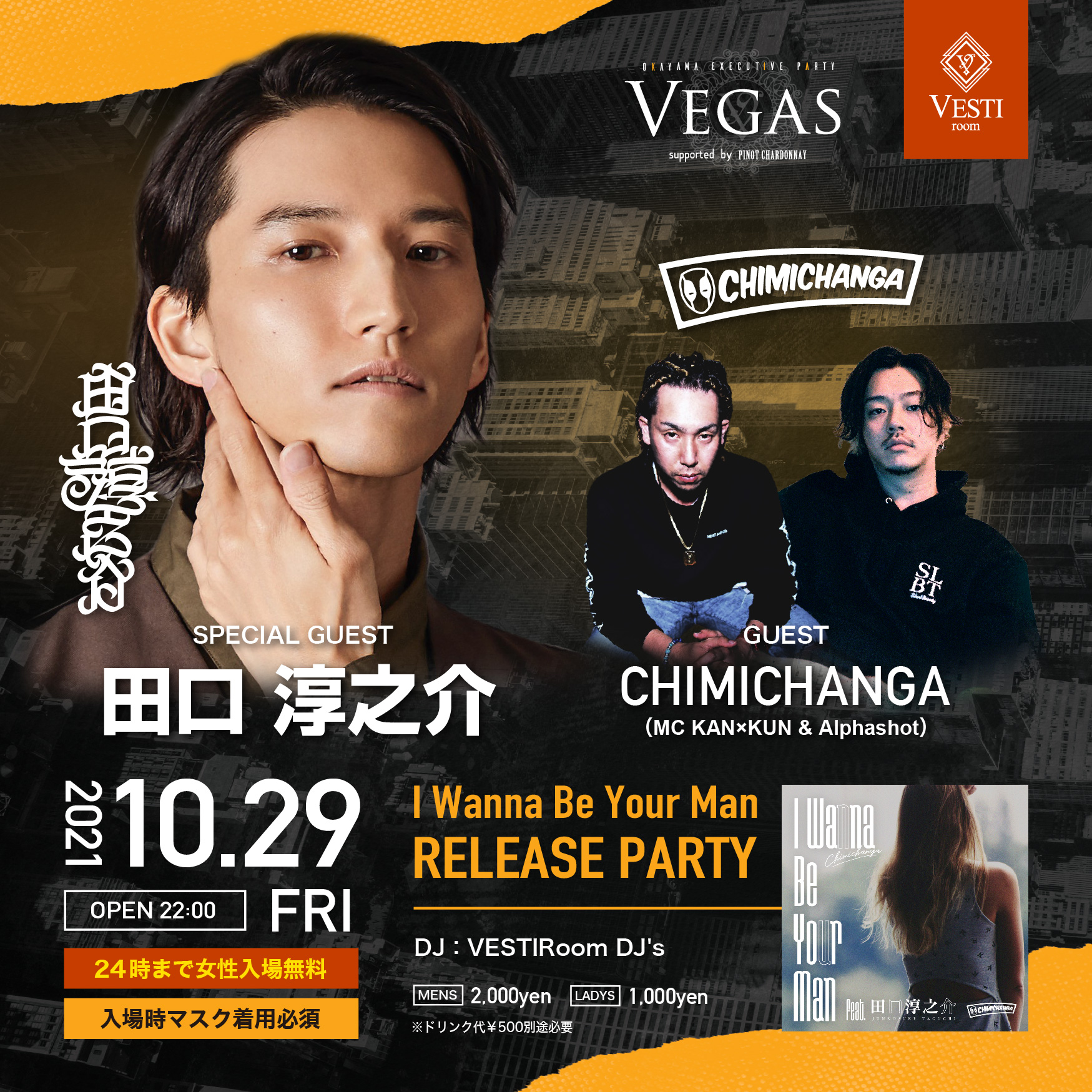 VEGAS ~SPECIAL GUEST : 田口淳之介~